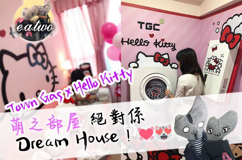 Town Gas x Hello Kitty萌之部屋 絕對係Dream House!