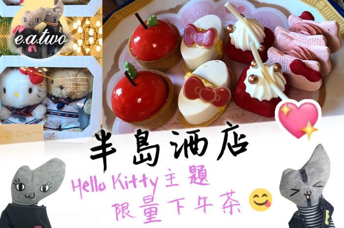 Hello Kitty迷召喚! 半島酒店主題限量下午茶