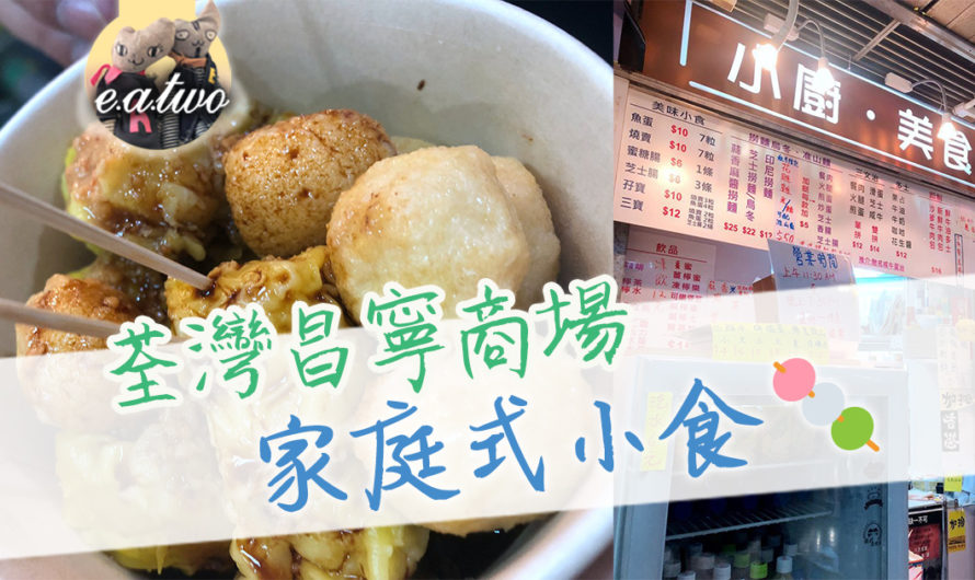 荃灣昌寧商場 家庭式小食