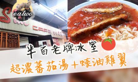 星座冰室 半百老牌冰室 超濃蕃茄湯+蠔油雞翼