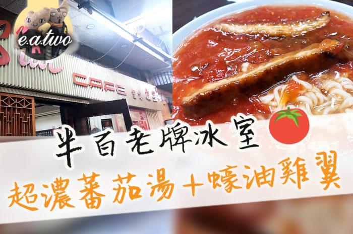 半百老牌冰室 必食超濃蕃茄湯+蠔油雞翼