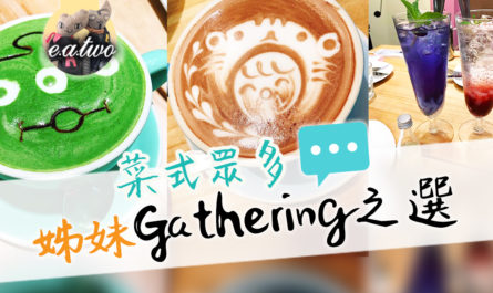 Cafe Swan 咖啡灣 菜式眾多 姊妹Gathering之選