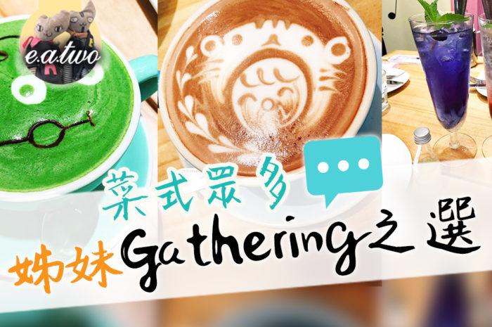 荃灣咖啡室菜式眾多 姊妹Gathering之選