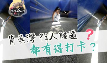 筲箕灣 行人隧道