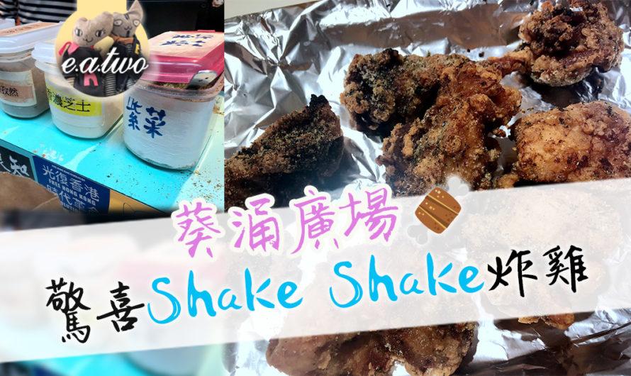 葵涌廣場小食店 驚喜Shake Shake炸雞
