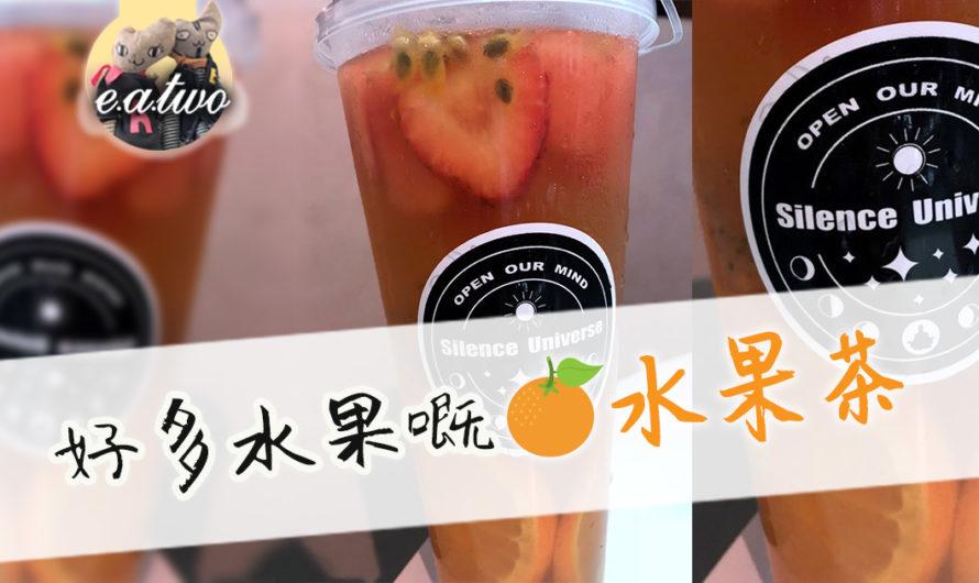葵涌廣場暗黑系小店 好多水果嘅水果茶