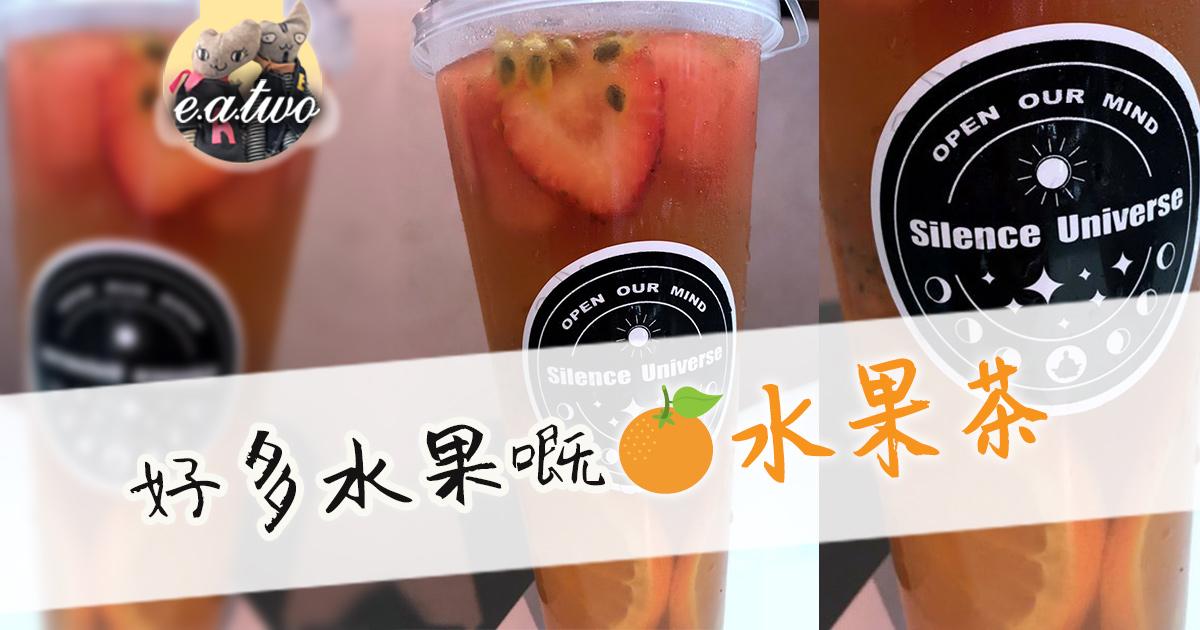 葵涌廣場 好多水果嘅水果茶