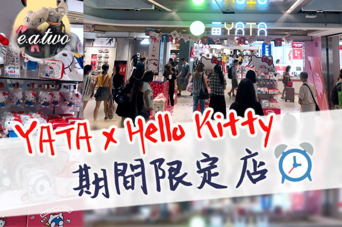 YATA聯乘Hello Kitty沙田店 限量1隻公仔半個人咁高