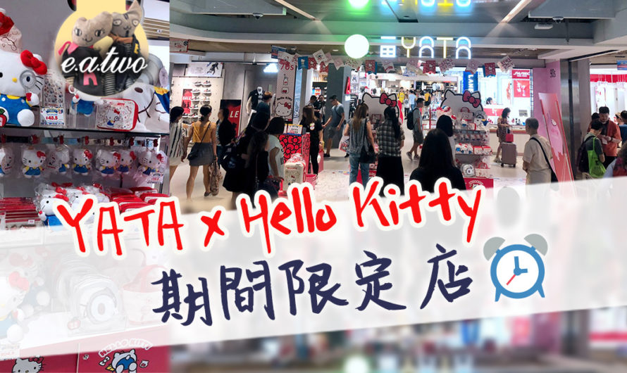 YATA聯乘Hello Kitty沙田店 限量1隻公仔半個人咁高