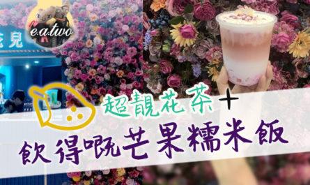 超靚花茶+飲得嘅芒果糯米飯