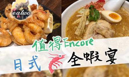 值得Encore 日式全蝦宴