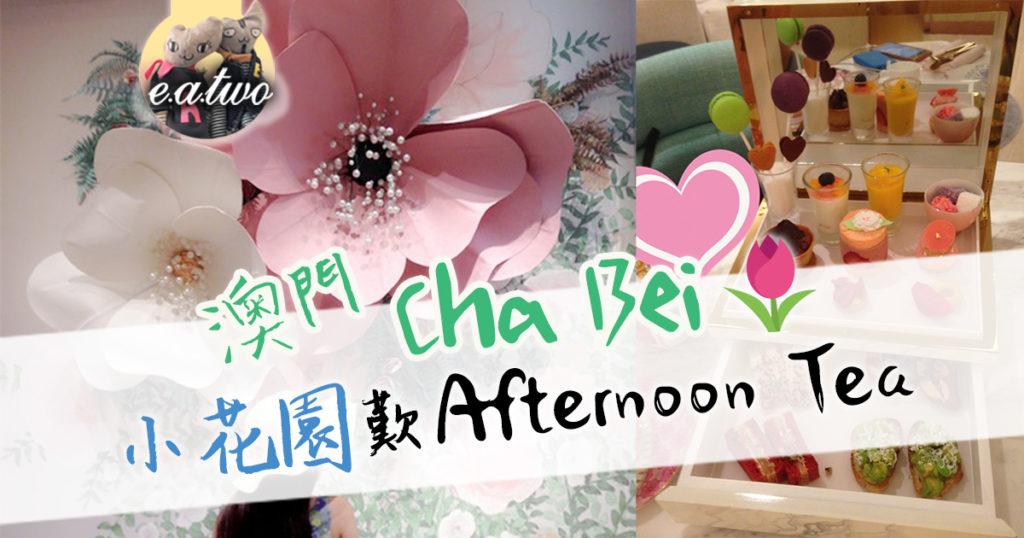 澳門Cha Bei小花園歎Afternoon Tea