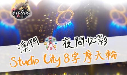 澳門 Studiocity 8字摩天輪
