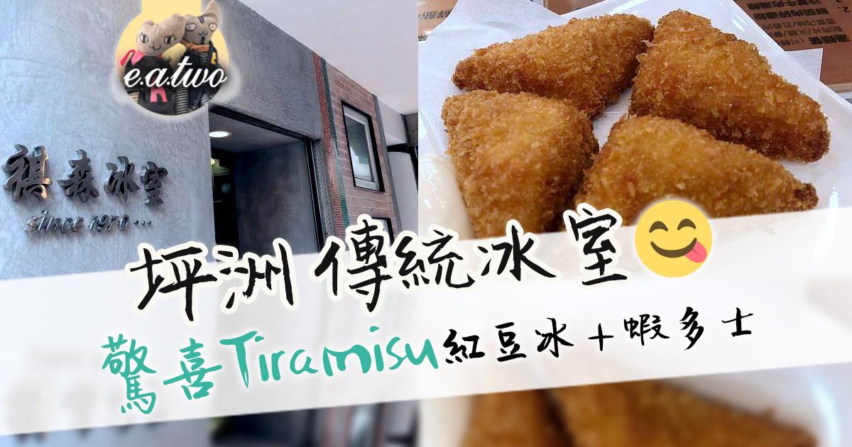坪洲傳統冰室 驚喜Tiramisu紅豆冰+蝦多士 - 祺森冰室