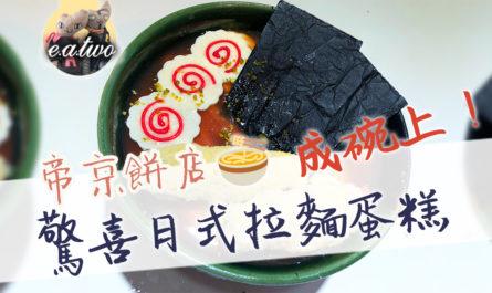 帝京餅店 驚喜日式拉麵蛋糕 成碗上