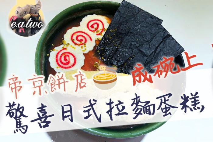 帝京餅店驚喜日式拉麵蛋糕 成碗上!