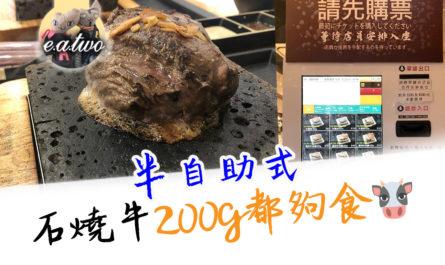 牛極 半自助式 石燒牛200g都夠食