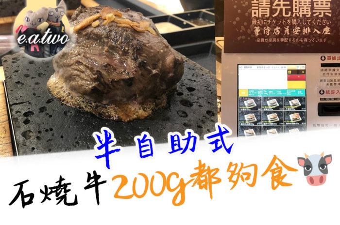女人街半自助式石燒牛扒 200g都夠食