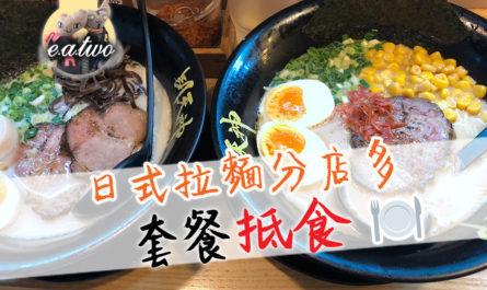 日式拉麵分店多 套餐抵食