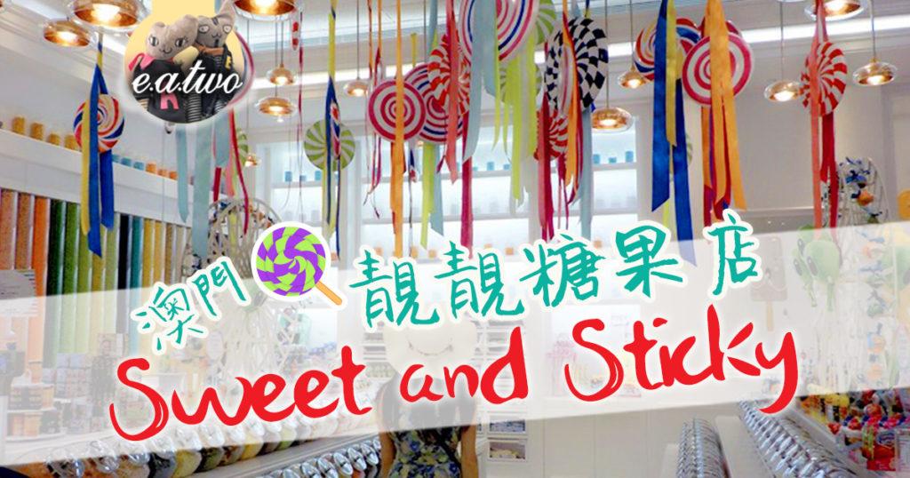 澳門超靚糖果店 Sweet and Sticky彩虹色啱打卡