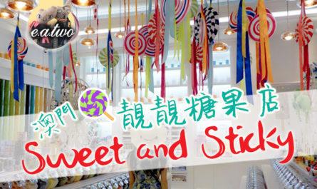 澳門糖果店Sweet and Sticky