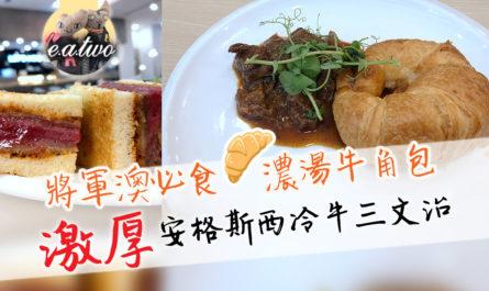 MOO Beef Cafe 將軍澳必食濃湯牛角包 激厚安格斯西冷牛三文治