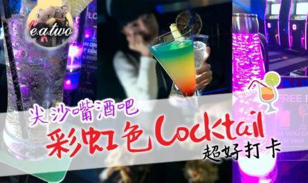 尖沙嘴酒吧 彩虹色Cocktail超好打卡