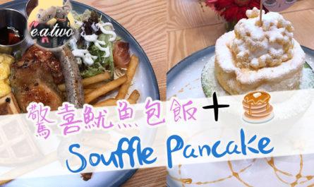 葵芳驚喜魷魚包飯+Souffle Pancake