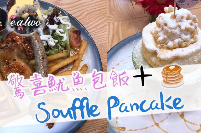 葵芳驚喜魷魚包飯 歎埋甜品Souffle Pancake