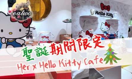 聖誕期間限定﹕Her x Hello Kitty Cafe