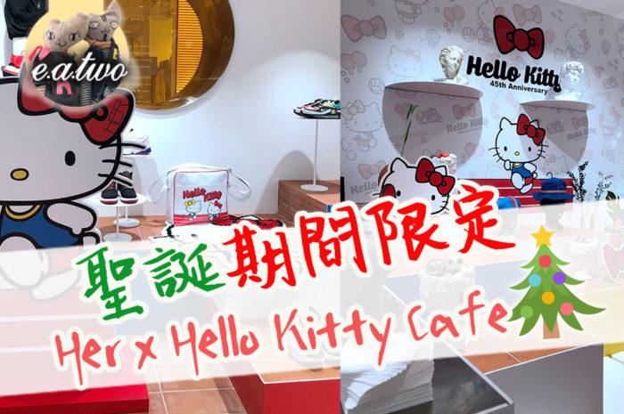 銅鑼灣潮流服裝店聖誕限定 Her x Hello Kitty Cafe