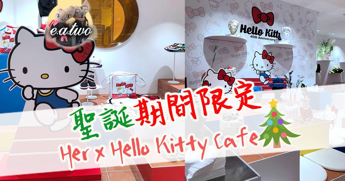 聖誕期間限定﹕Her x Hello Kitty Cafe