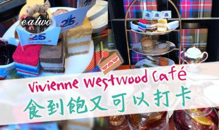 Vivienne Westwood Café 食到飽又可以打卡