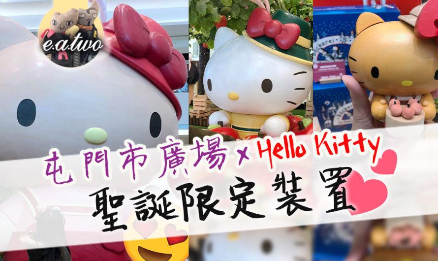 屯門市廣場限定 4米高Hello Kitty陪你過聖誕