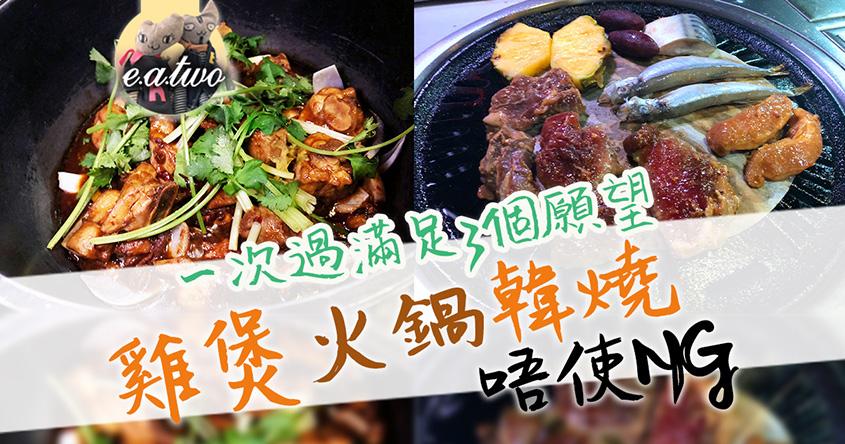 一次過滿足3個願望 雞煲火鍋韓燒唔使NG 冧廚