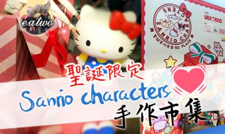 聖誕限定 Sanrio characters 手作市集