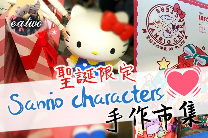 荔枝角聖誕限定 Sanrio characters手作市集
