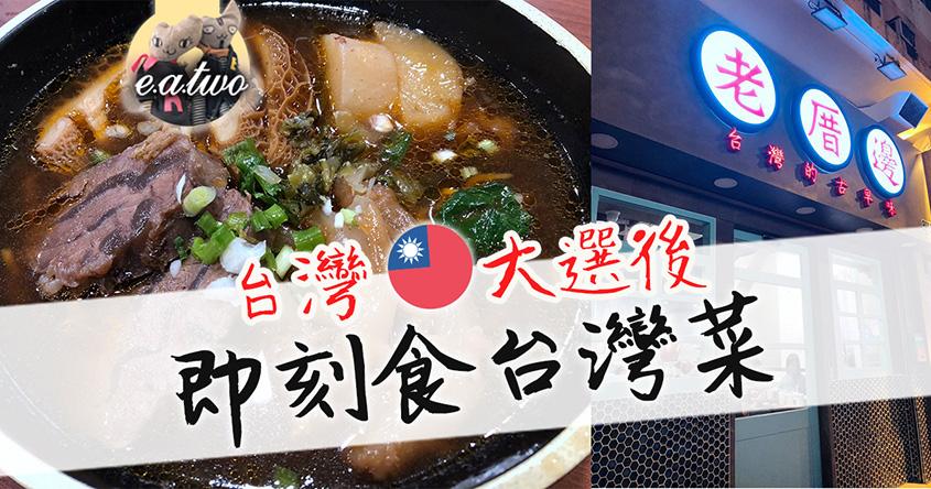 台灣大選後 即刻食台灣菜