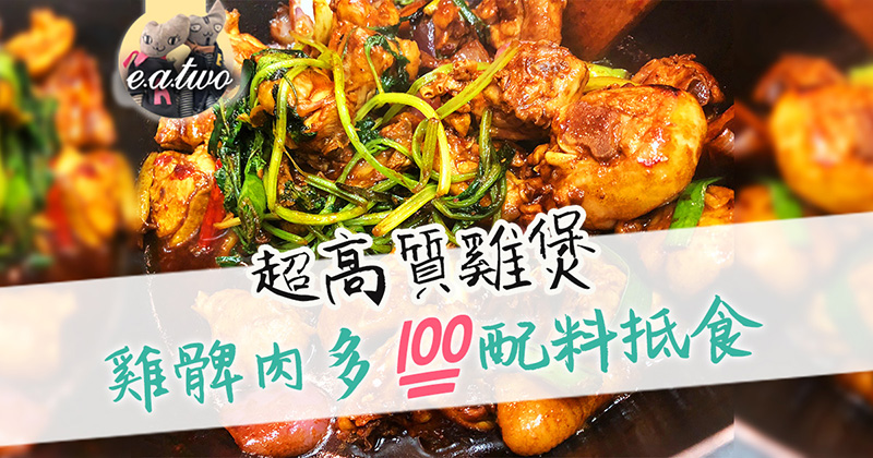 超高質雞煲 雞髀肉多 配料抵食