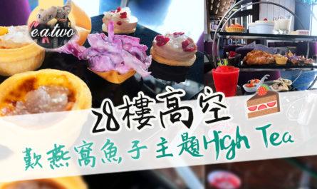 28樓高空歎燕窩魚子主題High Tea