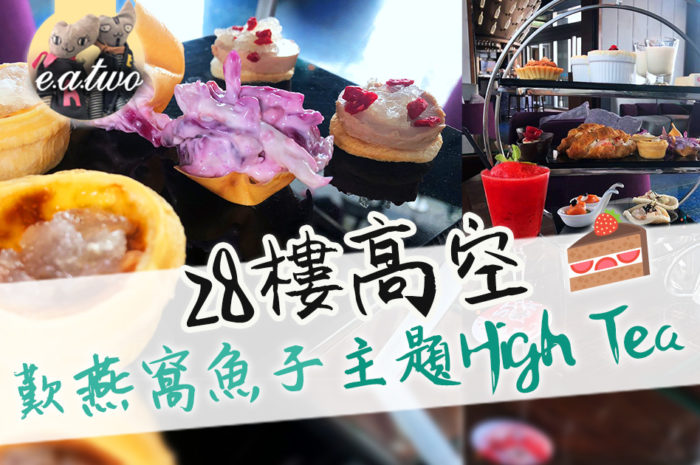 銅鑼灣28樓高空歎燕窩魚子主題High Tea