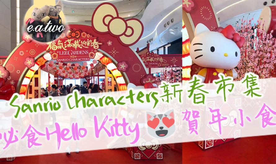 銅鑼灣Sanrio Characters新春市集 必食Hello Kitty賀年小食