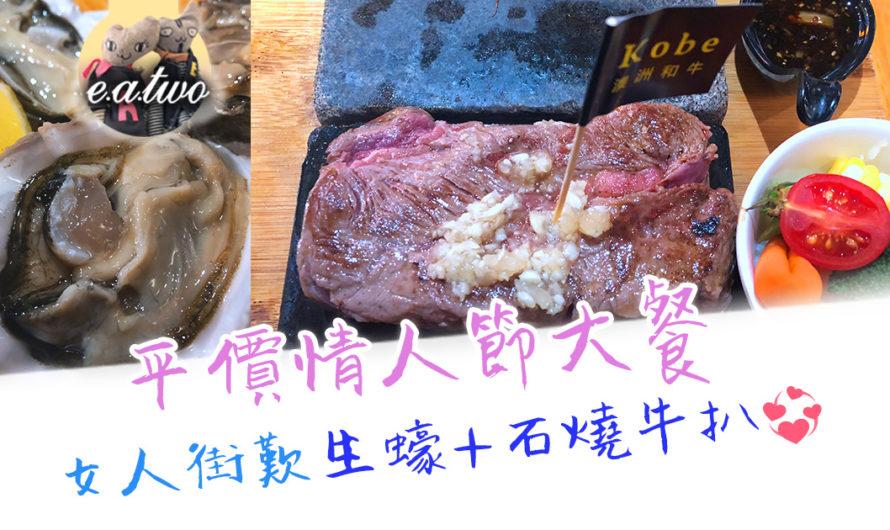 平價情人節大餐 女人街歎生蠔+石燒牛扒