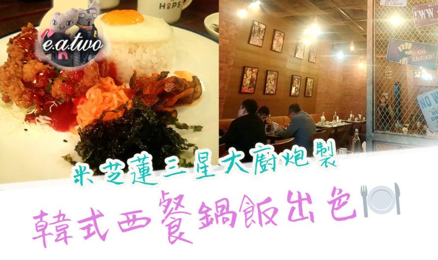 米芝蓮三星大廚主理 韓式西餐鍋飯極出色