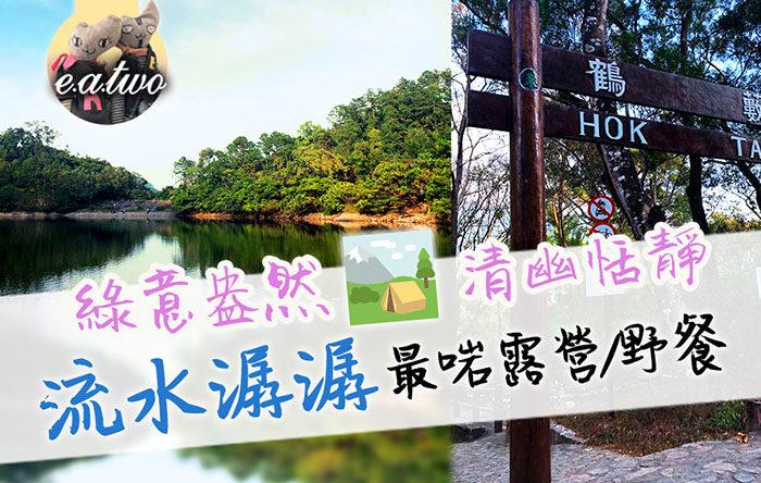 綠意盎然 流水潺潺 「香港小桂林」流水響水塘最啱野餐露營