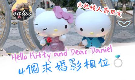 情人節限定﹕赤柱廣場 x Hello Kitty
