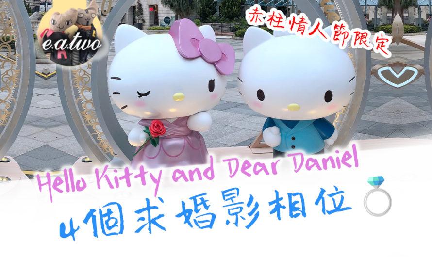 赤柱廣場限定 Hello Kitty and Dear Daniel 情人節4個必影打卡位