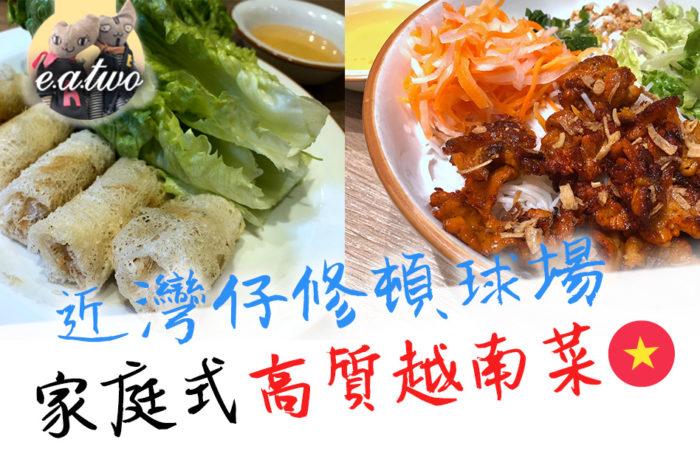 近灣仔修頓球場 家庭式高質越南菜