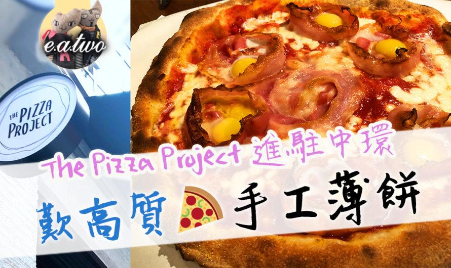 The Pizza Project進駐中環 歎高質手工薄餅