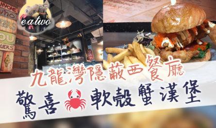 九龍灣隱蔽西餐廳 驚喜軟殼蟹漢堡
